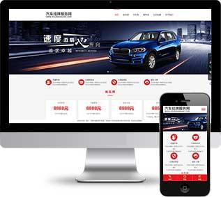 新车挂牌网站源码,办车务网站源码