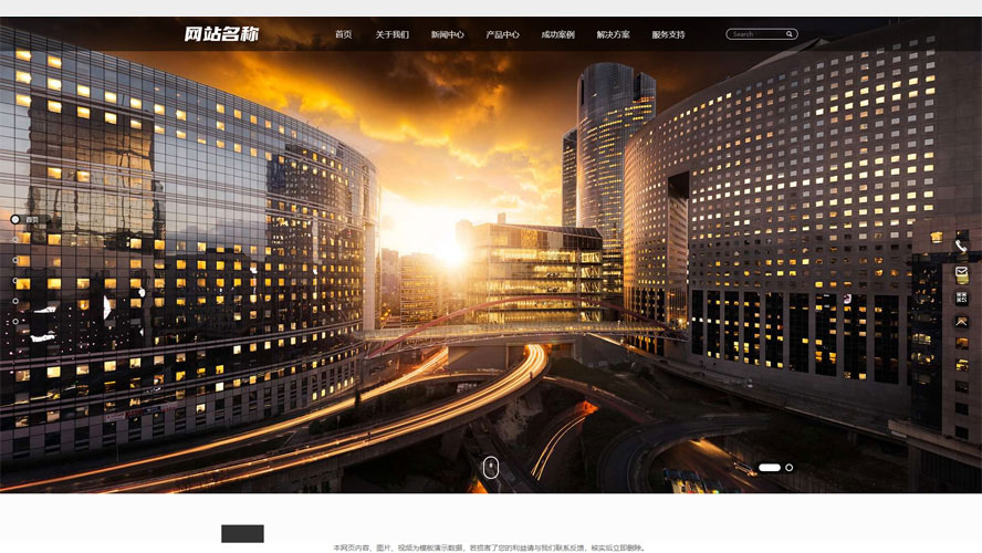 高新技术网站源码,电子设备网站源码