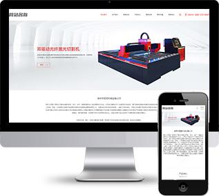 激光设备网站源码,机械设备网站源码