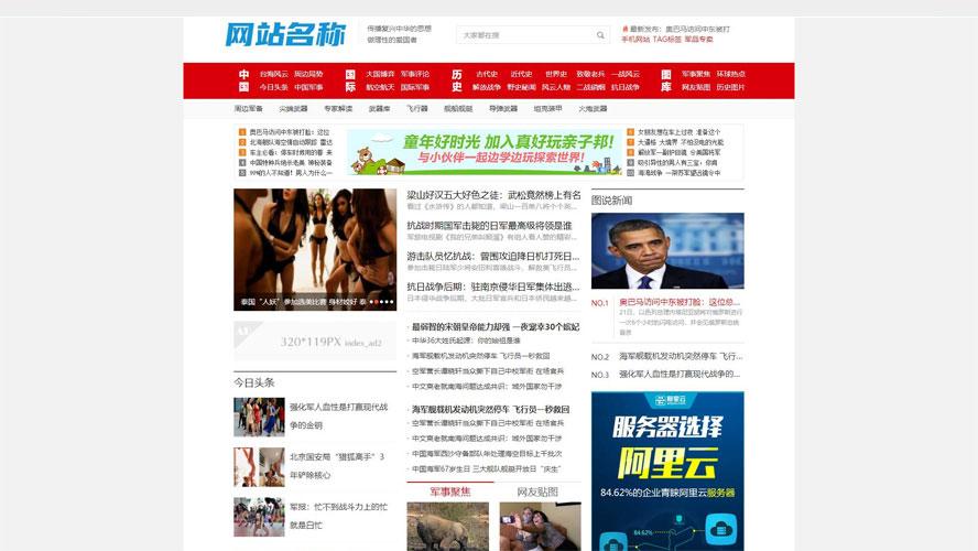 新闻博客网站源码,军事新闻网站源码