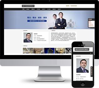 律师事务所网站源码,律师网站源码