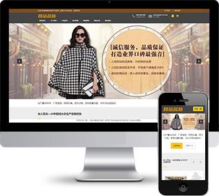 服装品牌网站源码,女装设计网站源码