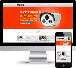 视频监控网站源码,电子设备网站源码