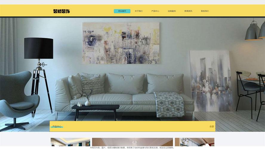家装网站源码,装修网站源码,设计网站源码