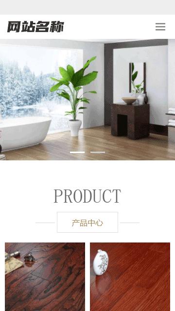 实木地板网站源码,木业装修网站源码