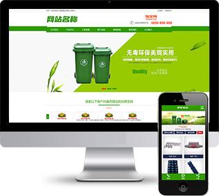 塑料网站源码,垃圾桶网站源码