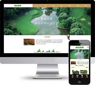 园林网站源码,景观网站源码,花卉网站源码