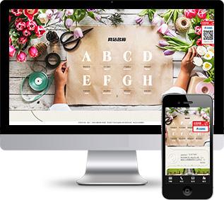 花卉网站源码,鲜花网站源码,植物网站源码