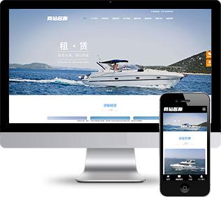 船舶网站源码,游艇网站源码,轮船网站源码