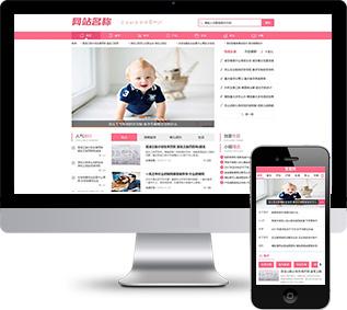 备孕网站源码,育儿网站源码,产后网站源码,早教网站源码