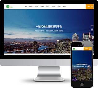 企业办公网站源码,物业服务网站源码