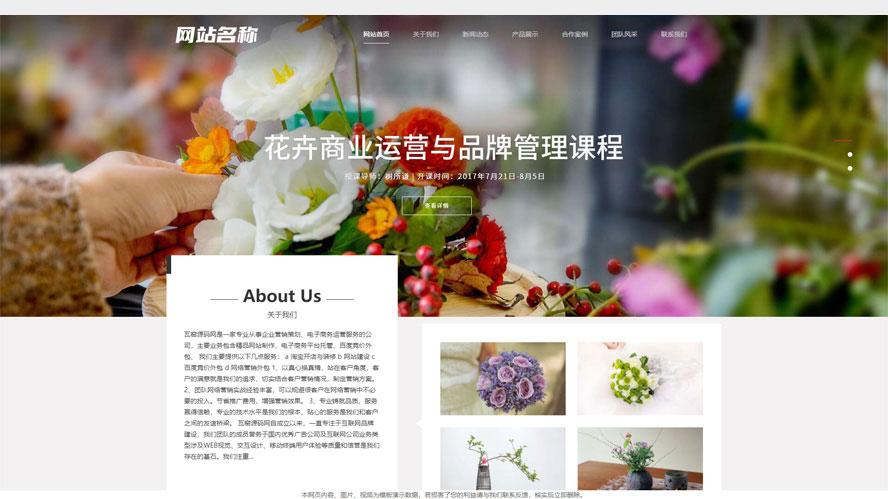 鲜花网站源码,绿植网站源码,花艺网站源码
