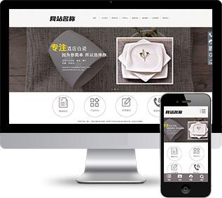 餐具网站源码,陶瓷网站源码,瓦罐网站源码