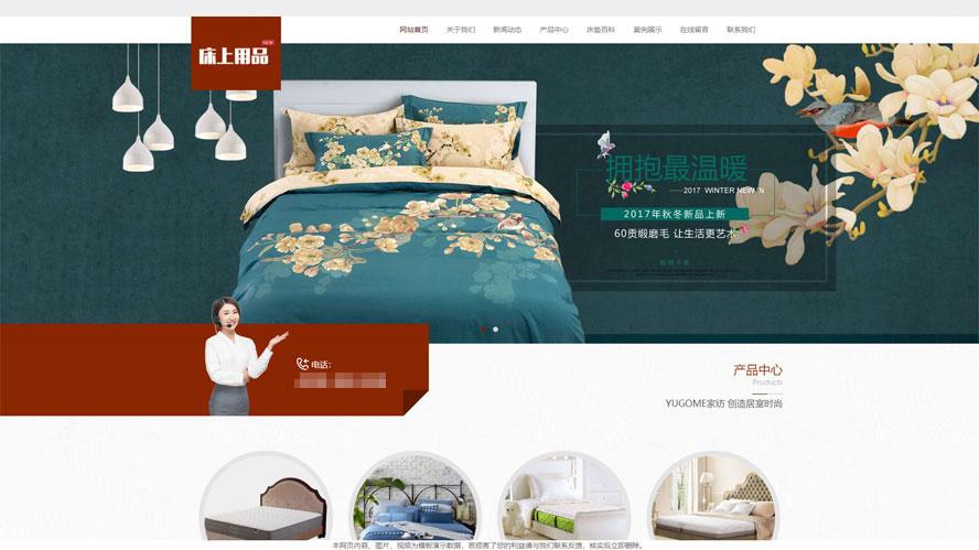 床垫网站源码,棉被网站源码,枕芯网站源码