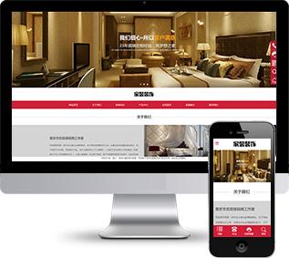 家装装饰网站源码,规划设计网站源码