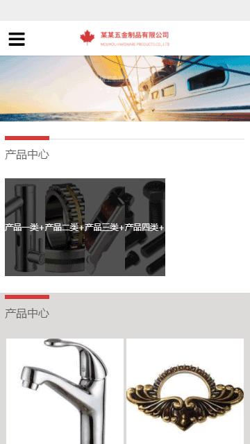 五金制品网站源码,金属网站源码,零部件网站源码