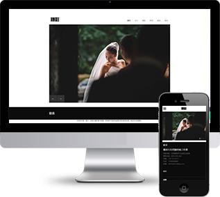影楼网站源码,摄像师网站源码,婚纱网站源码,写真网站源码