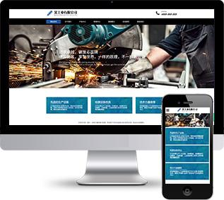 工程机械网站源码,铸造生产网站源码