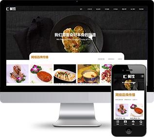 餐饮网站源码,美食网站源码,小吃网站源码