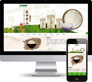 粮食网站源码,大米网站源码,农产品网站源码