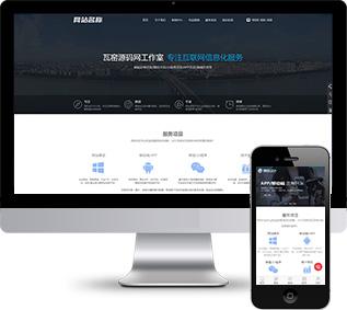 网站设计网站源码,网站开发网站源码,互联网服务网站源码