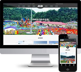 水上游乐园网站源码,娱乐设备网站源码