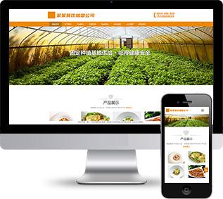 膳食网站源码,餐饮网站源码,外卖网站源码