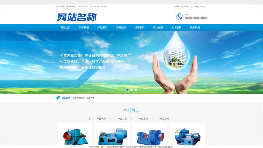 污水处理网站源码,废液过滤器网站源码