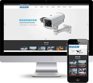 防盗视频网站源码,智能监控网站源码,监控设备网站源码