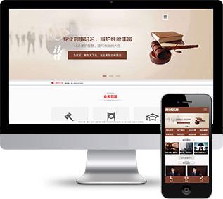 法律网站源码,律师网站源码,事务所网站源码,咨询网站源码