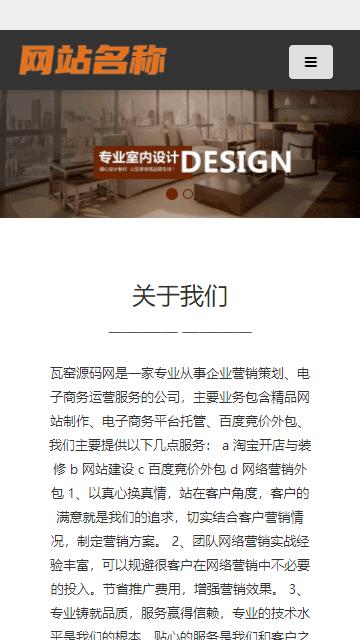 家装设计织梦源码,房屋装修织梦源码
