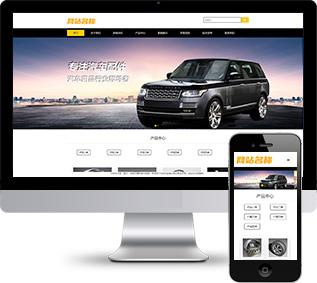 汽车配件网站源码,维修零部件网站源码