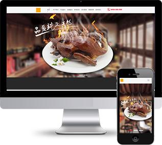 餐饮连锁网站源码,熟食制作网站源码,企业网站源码