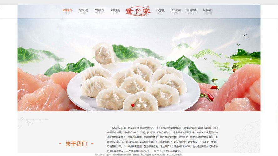 冷冻水饺网站源码,速冻食品网站源码,食品加工网站源码