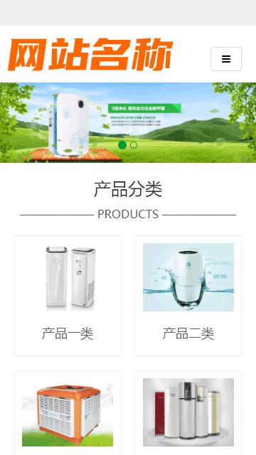 环保网站源码,净水器网站源码,空气净化网站源码