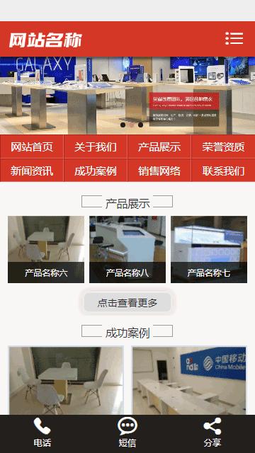 手机网站源码,电子产品网站源码,专柜网站源码,卖场网站源码