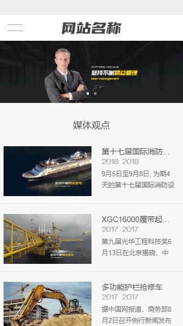 货物运输网站源码,物流服务网站源码,设备网站源码