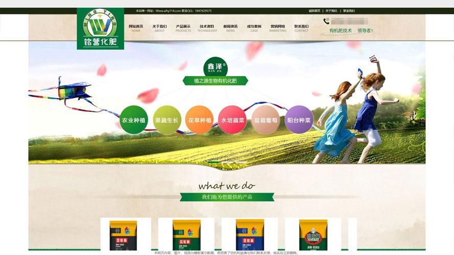 农作物网站源码,肥料网站源码,农业网站源码,化肥网站源码