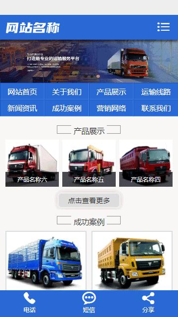 货物运输织梦源码,物流托运织梦源码,托运服务织梦源码