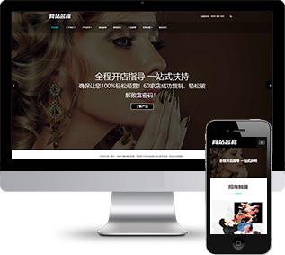 美妆网站源码,护肤网站源码,化妆品网站源码,连锁网站源码