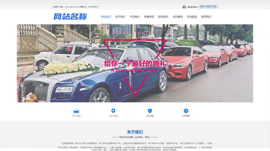 二手车贸易网站源码,婚车租赁网站源码