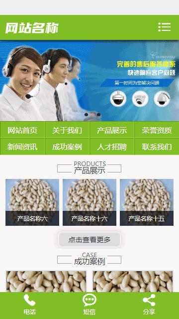 绿色食品网站源码,农产品网站源码,加工厂网站源码