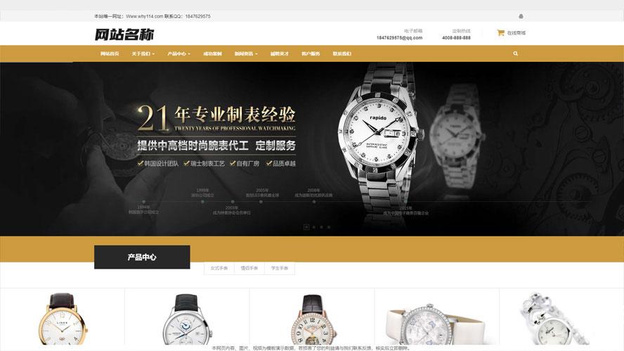 手表网站源码,饰品网站源码,腕表定制网站源码