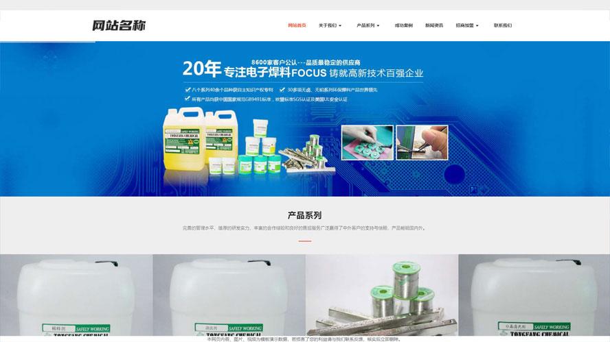 电子网站源码,焊接网站源码,新材料网站源码,稀释剂网站源码