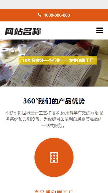 防伪标签网站源码,印刷网站源码,打印网站源码