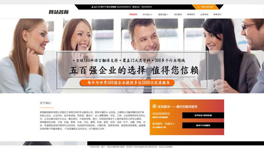 英语翻译网站源码,同声互译网站源码,翻译机构网站源码