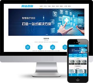 智能软件网站源码,软件研发网站源码,软件公司网站源码