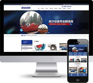抽沙船网站源码,挖沙船网站源码,航运网站源码,造船网站源码