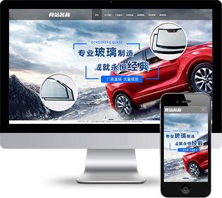 高端网站源码,汽车网站源码,玻璃制品网站源码
