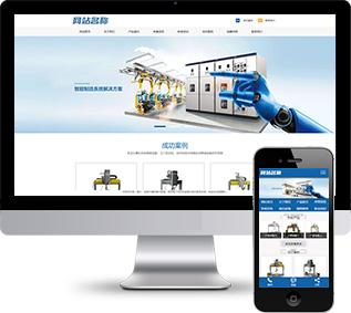 自动化网站源码,机器人网站源码,工业制造网站源码